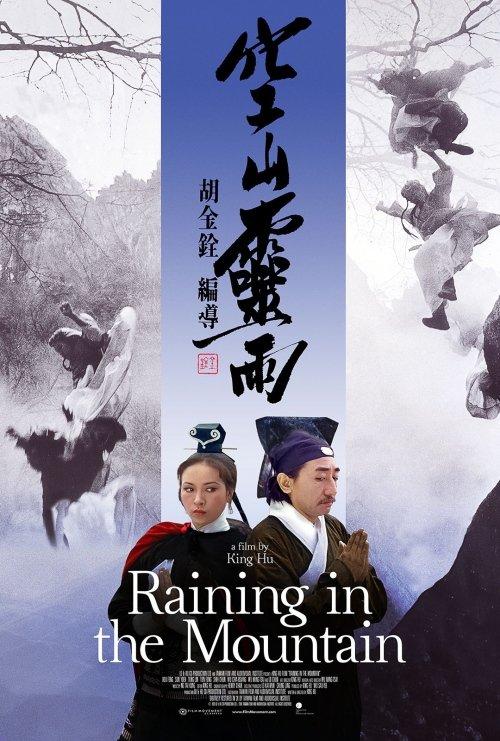 raining-in-the-mountain_2k-poster.jpg