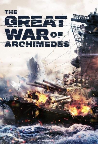 TheGreatWarofArchimedes-WellGoUSA-Official key art poster-812x1200.jpeg