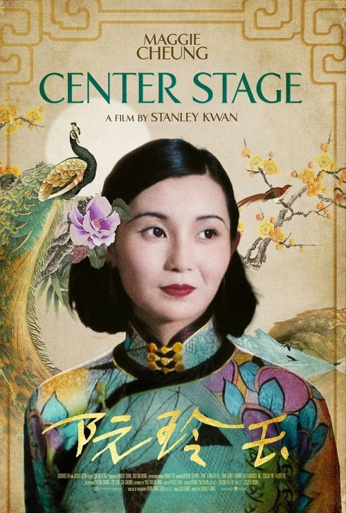 center-stage_poster.jpeg